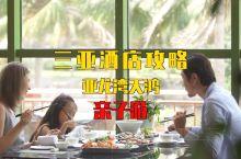 三亚酒店攻略:亚龙湾,天鸿度假村  依山、畔湖、面海的小型精品酒店,超值之选。