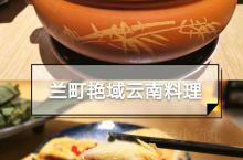 魔都美食探店 | 兰町艳域云南料理  近两年云南菜逐渐的走入我们的身边,上海云南餐厅开始多起来。