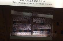 吐鲁番博物馆里面的一两千年纸制的墨宝.能够保留到如今真是个奇迹呀