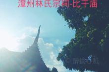 比干庙是漳州的林氏总祠堂,自前些年来漳后一直想去拜谒这位大人物,而不知其路径。 比干,商纣时为相,忠