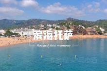 巴塞罗那近郊的度假小镇,避暑胜地,海水超级清澈,不过10月份下水的温度已经比较凉了。  沿着海岸线都
