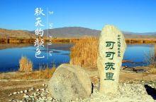 北疆的可可苏里湖,怎么能那么美? 可可苏里是散落在大地上的一颗珍珠,一片湿地。 远远望去,水边绿草如