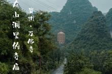 """贵州旅行   藏在山洞里的万樽佛像 - 相信很多朋友对贵州的印象一定离不开""""山"""" 村村寨寨放眼望过去"""