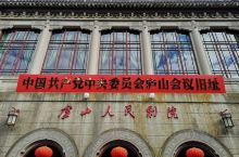 庐山会议旧址 旧址的一层陈列庐山会议的相关历史资料。二层是庐山会议的会场,主席台上坐的当时政治局五常