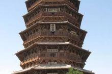 应县木塔位于朔州市应县城西北角,辽代兴建的木塔,至今伫立近千年,世界三大奇塔之一。整个塔身全部釆用木