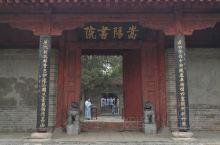 登封·郑州  嵩阳书院,中国古代四大书院之一。