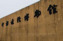 一直对仰韶文化很喜欢 这次有幸受邀去参观三门峡仰韶文化博物馆 去仰韶村的路蜿蜒又安静惬意 路上车很少