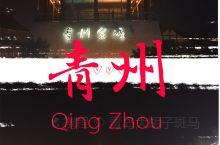 青州是一座拥有丰富历史的一座古城 宋城是什么呢? 是回复在宋朝时期巅峰 夜晚灯火辉煌的景象^_^