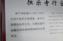 天津市i蓟州区有个著名的景区叫独乐寺,是来蓟州必须要去的地方,此寺也是有很悠久的历史了,它和旁边的白