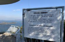 濑户内海屋岛山顶北岭