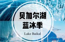 """冬天的贝加尔湖有多美?""""一入冬,便成了天堂""""。 每年1~3月的""""蓝冰季""""更是让贝加尔湖美成了一个澄澈"""