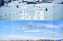 冬季新疆童话之旅——中国最美雪村(禾木)   推荐理由:冬天的禾木村就是一副水墨画,整个村庄都被白