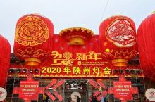 2020年春节哪里好玩?陕州地坑院民俗文化园期待你的到来! 今年三门峡市地坑院与以往不同,2020年