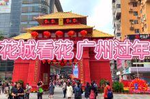 """花城看花 广州过年 光明广场 有着1700多年""""千年花城""""美誉的 广州 ,""""花""""是 广州的符号,也是"""