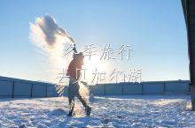 冬季旅行去哪里好,我一定要跟你推荐贝加尔湖 行程参考如下: DAY1  北京 —— 伊尔库茨克 DA