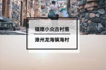 治愈旅行|福建小众海岛古村落 漳州镇海海边古村 【地址】:福建省漳州市龙海县镇海村  【门票】:无