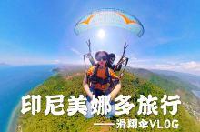 旅行vlog库存 2019年10月的印尼美娜多之旅 ——在空中自由翱翔的滑翔伞篇  也算是能够在家安