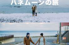 我和你的北海道纯白蜜月之旅(附自拍攻略) . 要知道,对于一年只有冬夏两个季节的南方人来说,能看到积