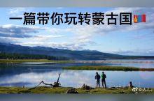 【干货】蒙古国应该怎么玩,一篇日记告诉你!  Day ① 蒙古包啊蒙古包,骑马啊骑马,航班准时抵达乌