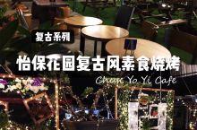 怡保花园复古风素食烧烤「纯友谊 Chun Yo Yi Cafe」  烧烤经常吃,素食烧烤你又试过没呢