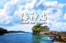 巴厘岛必打卡神庙 —  海神庙   详细地址:Beraban, Kediri, Tabanan Re
