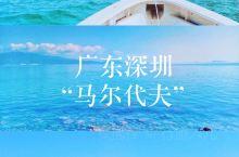 """广东深圳""""马尔代夫""""攻略来了!这个小众地必须要打卡  说到深圳海滩,第印象大梅沙、小梅沙,而享有""""东"""