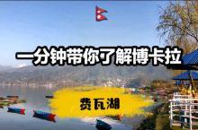 费瓦湖🏖 简介:尼泊尔第二大湖泊,自古以来就是尼泊尔最著名的皇家湖泊~  🎫门票:免费  🚘交通:博