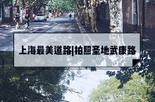 上海小众打卡地|最美文艺街道武康路
