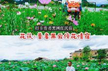 """【带你体验普者黑的民宿】 在云南诸多的旅游景点中,有一个地方被称为""""天边梦境,人间瑶池"""",更是因综艺"""