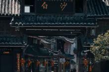 打卡玉龙雪山下的隐世小镇——白沙古镇  相信很多人可能来过丽江很多,但却不知道还有这样一个古镇吗?保