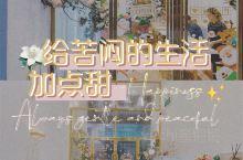 广州探店 热门商圈的小众宝藏蛋糕店  天河六运小区可以说是各种网红下午茶的集合地,在日常的周末下午都