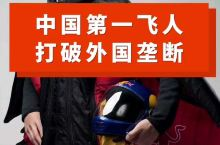 翼装飞行中国第一飞人张树鹏挑战张家界天门山,第一人打破外国翼装飞行的垄断,天门山海拔1518米,以险