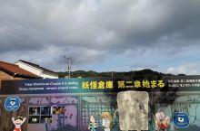 """走,跟着我的镜头,到日本鸟取县境港市,尋日本名动漫中""""妖怪""""们!"""