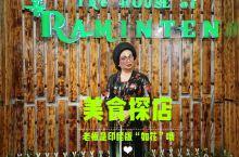 探店日惹网红餐厅The House of Raminten  The House of Ramint