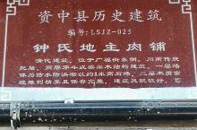罗泉古镇,也就是现在的资中罗泉镇,位于四川省内江市资中县城北约50公里,地处资中、仁寿、威远三县交界