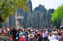 云南石林 昆明市石林风景区,又称为云南石林,位于昆明石林彝族自治县境内,距离云南省会昆明78公里。范