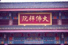 大佛禅院,作为朝拜峨眉山的第一门户,是前往峨眉祈福、朝拜的第一站,也是必去之地。大佛禅院原名大佛寺,
