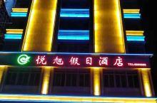 雷州首家经济型星级体验酒店,来雷州住悦旭