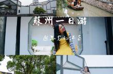 苏州一日游攻略 来一场说走就走的旅行!早上9点多从上海虹桥乘高铁到达苏州站,开始一天的旅程  行程安