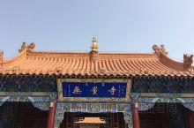 呼和浩特的大召寺,在这里其实就是 大召!藏传佛教寺院!寺前有很大的广场!寺庙建筑非常宏伟!里面是不允