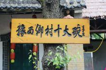 【初遇卢氏全鱼宴,爱上豫西乡村十大碗】 第一次来河南卢氏,就被这里的山清水秀给迷住了 ,更让我着迷的