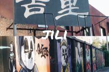 北京旅行/吉里国际艺术区  位于高碑店的吉里国际艺术区, 最近的地铁站是传媒大学站了吧~ 出来可以过