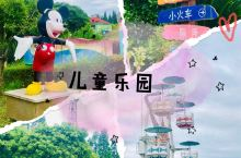 上虞儿童公园 一个位于上虞湿地公园内的小型儿童公园  坐标:绍兴市上虞区江山路98号(江南一品对面)