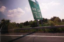 行进在高速