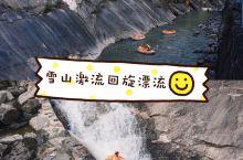 杭州周末夏日打卡地 | 竹林机车雪山漂流,速度与激情。  雪山激流回旋景区:位于桐庐县合村乡生仙里风