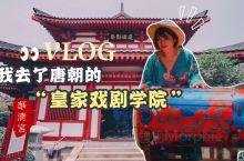 "Vlog | 去唐朝的""皇家戏剧学院""熏陶下  喜欢的博物馆的我怎么能错过华清宫的唐梨园遗址博物馆,"