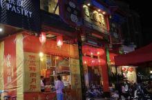 四宜糕团店,南通的百年老店,以糕团小吃为主,中秋会有现做月饼,清明青团,端午粽子,很受当地人的青睐。