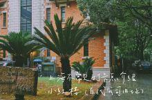 """【上海不常见打卡点】百代公司是旧中国最大的唱片制造和经营公司。位于今徐家汇公园内的一幢三层""""小红楼"""""""