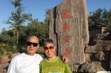 陪父母自驾新疆之古海温泉