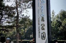 又称鹰角公园,位于北戴河东北角,由于地层断裂所形成的临海悬崖上,有一似雄鹰的巨石屹立,被称之为鹰角石